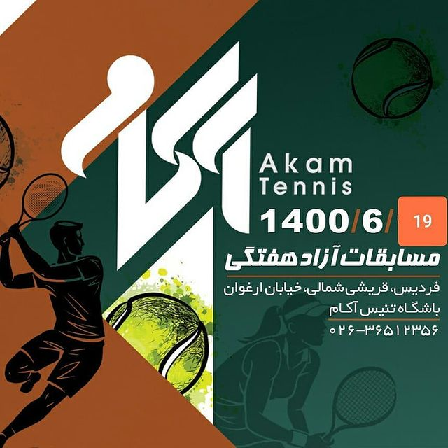 تنیس آکام